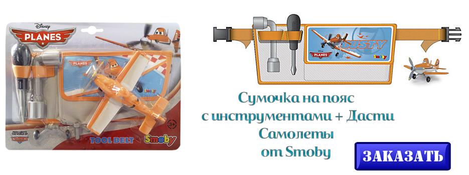 Сумочка на пояс с инструментами Дасти Самолеты от Smoby