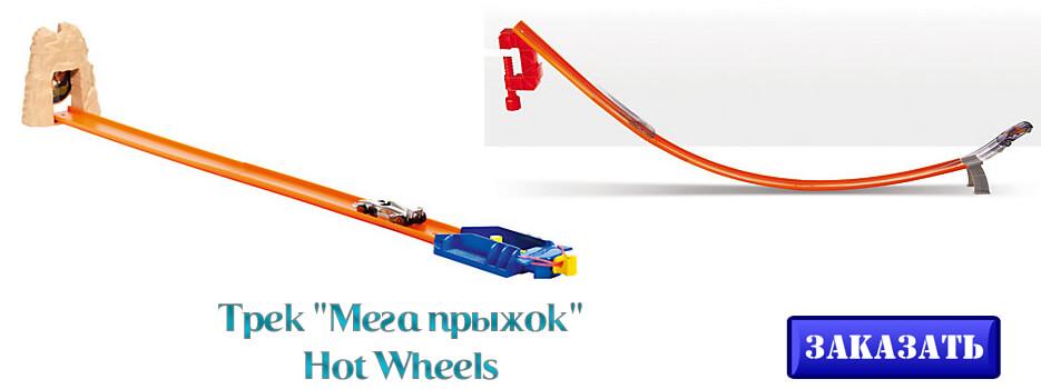 Трек Мега прыжок Hot Wheels