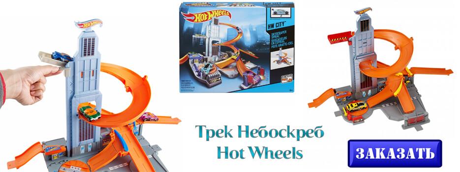 Трек Небоскреб Hot Wheels