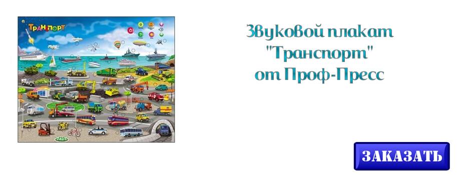 Звуковой плакат Транспорт от Проф-Пресс