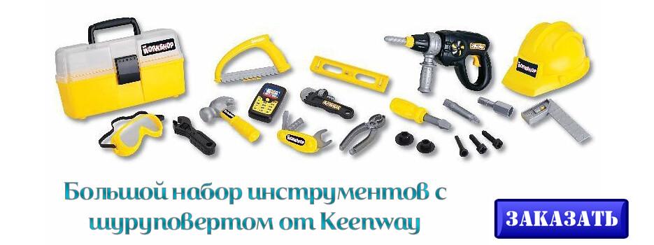большой набор инструментов с шуруповертом Keenway