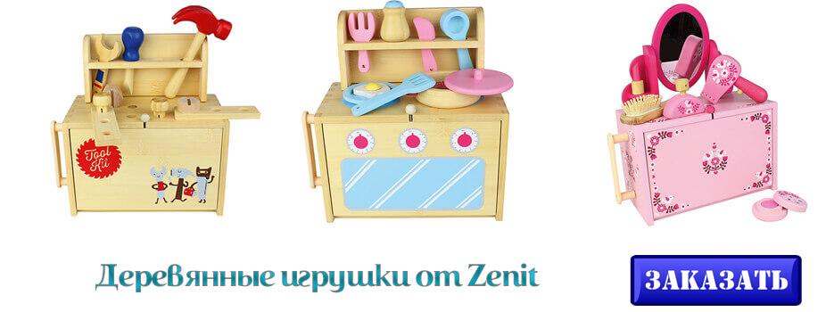 деревянные игрушки от Zenit