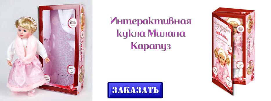 интерактивная кукла Милана Карапуз