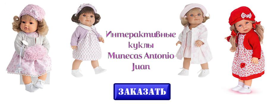 интерактивные куклы Munecas Antonio Juan