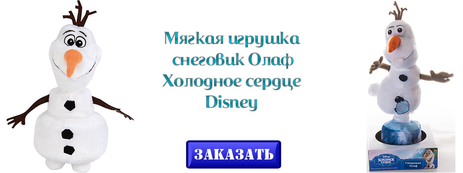 мягкая игрушка снеговик Олаф Холодное сердце Disney
