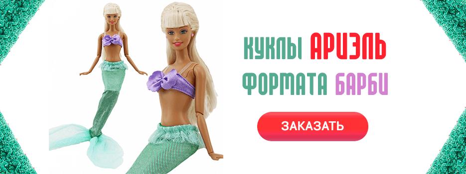 Кукла Ариэль барби