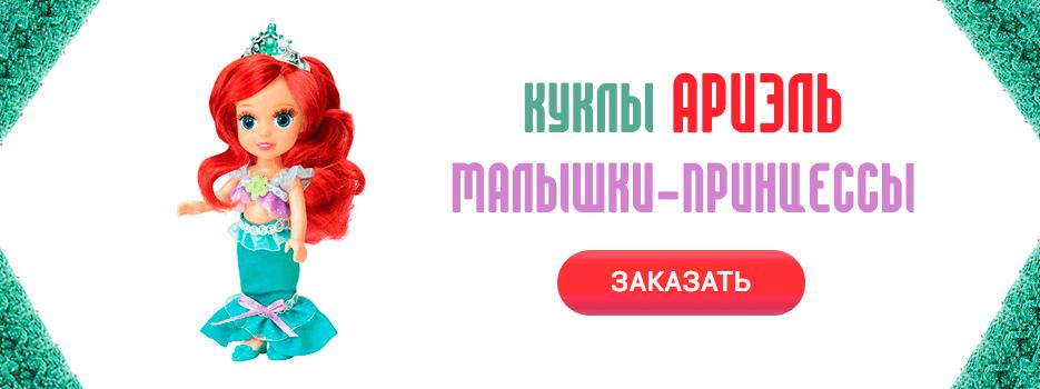 мини Ариэль