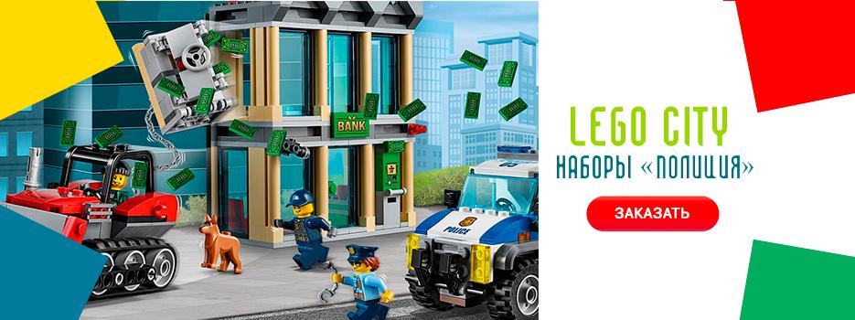 LEGO City полиция