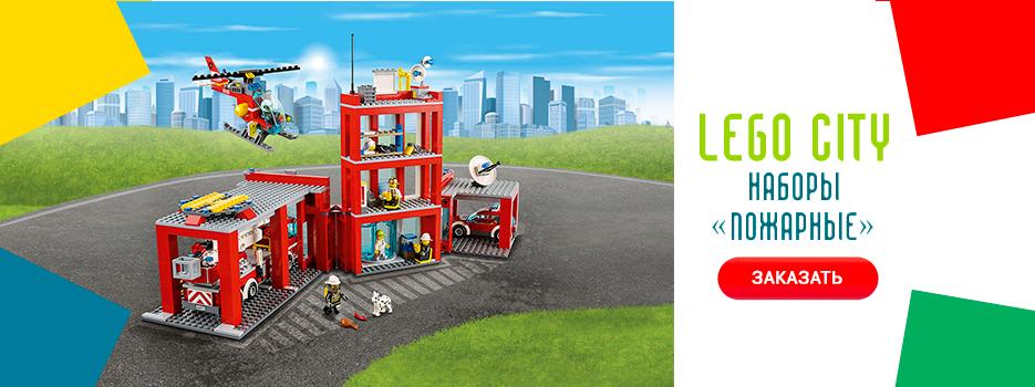 LEGO City пожарные