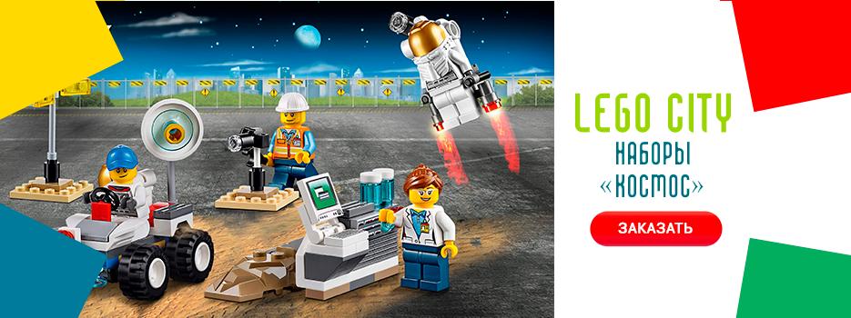 LEGO City космос