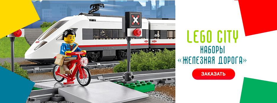LEGO City железная дорога