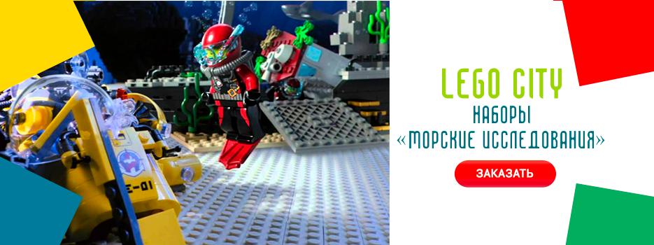 LEGO City морские исследования