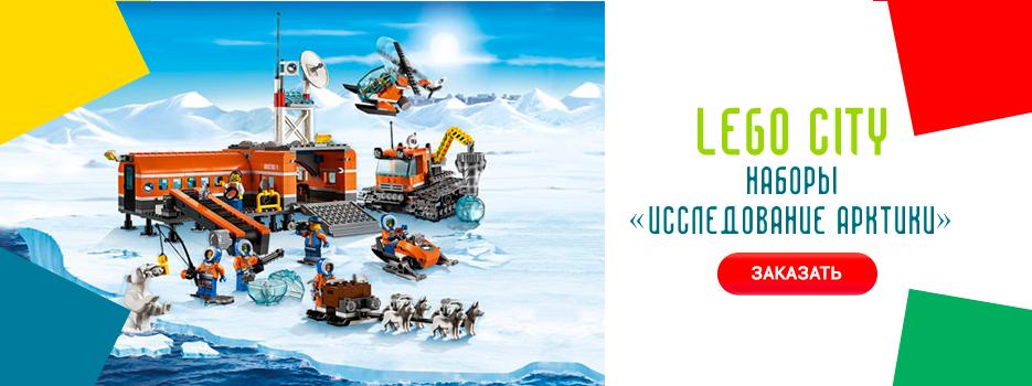 LEGO City арктика