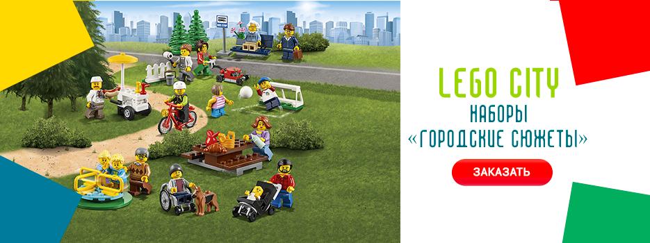 LEGO City городские сюжеты